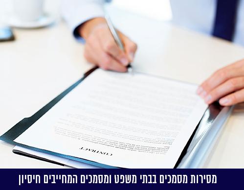 מסירות מסמכים בבתי משפט ומסמכים המחייבים חיסיון